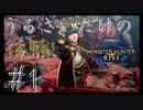 【Monster Hunter Rise】うるさいだけの体験!モンスターハンターライズ#1【実況プレイ】