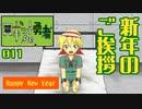 011:新年のご挨拶 ロボ勇者【Live2D VTuber】