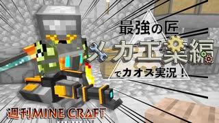 【週刊マイクラ】最強の匠【メカ工業編】でカオス実況!#4
