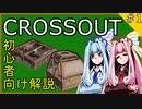 【CROSSOUT】初心者向け解説 part1 ~武器はキャビンか頑丈なパーツにつけよう~【VOICEROID実況】