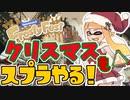【クリスマス】イベント関係なしにスプラは神ゲー【スプラトゥーン2】