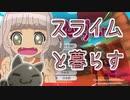 【プリティーシリーズ実況】スライムランCHUー!.1【スライムランチャー】