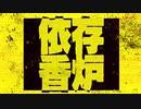 【赤咲湊】依存香炉【CeVIOカバー】