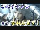 【名作RPG】#7 ファイナルファンタジー4【四天王降臨】