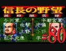 SFC版「信長の野望-武将風雲録」レトロフリークで天下統一【弟ひとり実況】#80