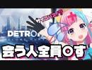 【デトロイト】ことごとく銃で〇していってしまう悲しきサイコパス平田さん【ピンキーポップヘップバーン切り抜き】Detroit_ Become Human
