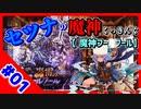 【千年戦争アイギス】セツナの魔神クッキング #01【魔神フールフール】