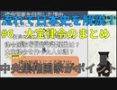 #6 大宝律令のまとめ【「わかる」シリーズ 日本史編】