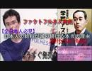 【全日本人必見】日本人の給料が下がり続ける理由【現代の奴隷制度】