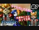 狐<なんてこった…!【スタフォアサルト実況#7】