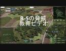教育ビデオ B-5爆撃機の恐ろしさ