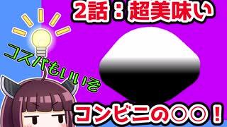 【解説/考察】(2)超美味い、コンビニの○○!【教えて!きりたん】