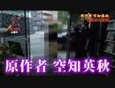 『銀魂 THE FINAL』原作者・空知英秋アフレコ動画