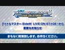 アイドルマスター SideM LIVE ON ST@GE!から重要なお知らせ ※有アーカイブ