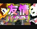 【五夜人狼】友情パワー炸裂!? トリプルパンチでパーフェクトゲーム達成!【Minecraft】