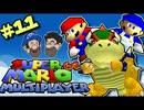 [HOBO BROS]スーパーマリオ64 マルチプレーヤーを実況プレイ PART 11