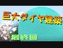 ダイヤ21億個集めるマインクラフト【紲星あかり】Part3(終)