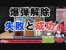 「爆弾解除 失敗と成功」【2021/01/09】
