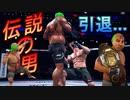 【UFC4】遂に引退 天才総合格闘家「ジャスティス佐竹」の格闘家人生 【第5話】