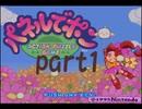 パネルでポンパズルモードpart1【プレイ動画】