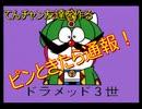【友情伝説ザドラえもんズ】てんチャン友達を作る!Part.5(前編)