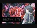 asphyxia.☆【フルver.】【クッキー☆MV】