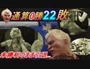 【UFC4】キャリア未勝利のまま引退!?「姫野幸子(仮名)」の格闘家人生