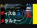 【モンスターファーム2】FIMBAの名人はIMaの名人になれるのか?part.49【新生ベアルマリア編】【ゲーム実況】