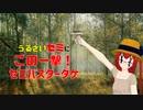 """日本生類創研 製品紹介「せ-B-1998""""セミバスターダケ""""」【日本生類創研カタログ掲載製品 】"""