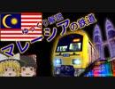 【ゆっくり解説】マレーシアの鉄道