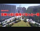 【Minecraft】天神っぽい街をぐるっと一周動画