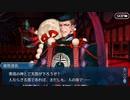 【実況】今更ながらFate/Grand Orderを初プレイする! 地獄界曼荼羅 平安京26