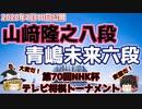 【主催者許諾済】山崎隆之八段vs青島未来六段 第70回NHK杯テレビ将棋トーナメント【ゆっくり将棋解説】