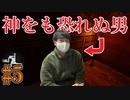超ビビりの友人にswitch最恐ホラーゲームを実況させてみた【シャドーコリドー・影廊】#5
