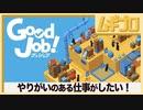 グッジョブ|Good Job!【実況】