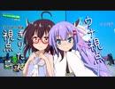 【ウナきり地球防衛軍】Miso Soup【音街ウナ】【東北きりたん】【ついなちゃん】【琴葉茜】
