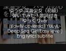 ゆうゆ-深海少女(初級)弾いてみた!歌詞付き ゆっくりver