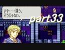 【ゆっくり】FE烈火縛りプレイ幸運の斧 part33【ヘクハー】