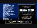 """【ファミコン風】 樋口楓 1st Live """"KANA-DERO"""""""