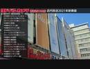 ヨドバシカメラ新宿西口本店 店内放送 2021年新春版