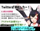 【悲報】大神ミオのTwitterアカウントが凍結される