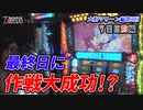 7days-セブンデイズ- 大和マリーン編  第3回  7日目前編