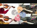 【弾いてみた】ヨツバフォエバ/ド葛本社 -piano & violin arrange-【内藤くん】
