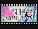 【ボイロ劇場講座】0再生から始めるボイロ劇場講座!part3(上級編)【ボイロノウハウ祭】