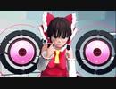 【東方MMD】新首振り式博麗霊夢さんで「ELECT」