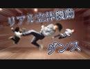 【RAB】進撃の巨人The final season OP踊ってみた【リアルアキバボーイズ】