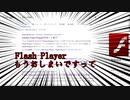 もうすぐFlash Playerが終了するということで目についたゲームをプレイ、そして底辺Vtuberの癖にゆっくり実況してみた