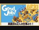 グッジョブ(Good Job!)|真面目な友人にプレイさせる【実況】