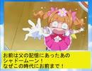 ドキドキ!!ナイトメア~新たなる挑戦編12