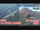 【War Thunder海軍】惑星海戦の時間だ Part8【ゆっくり実況・日本海軍】